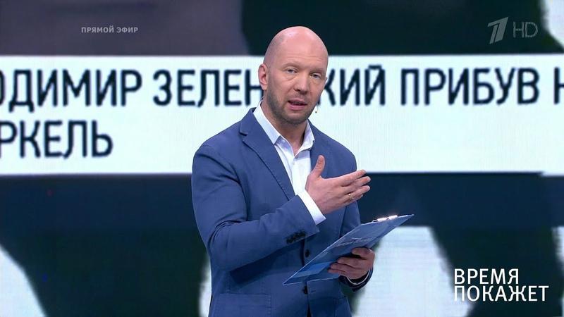 Европейское турне Зеленского. Время покажет. 19.06.2019