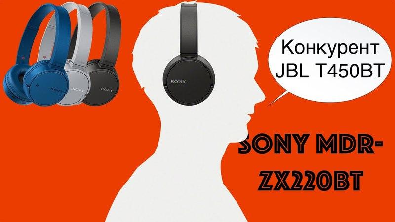 Наушники Sony MDR-ZX220BT. Конкурент JBL T450BT
