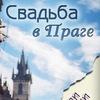 Свадьба в Праге | Свадьба в Чехии