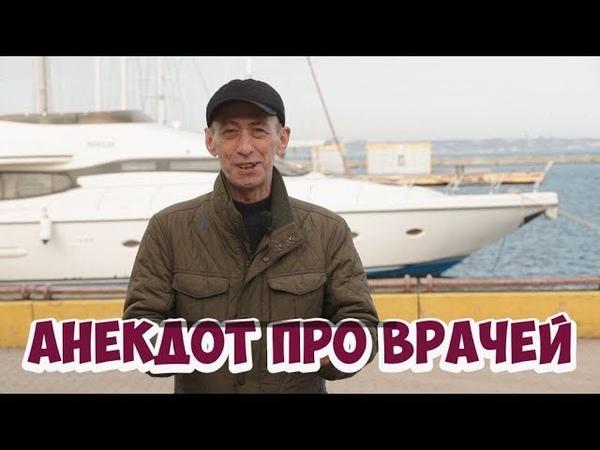 Прикольные анекдоты из Одессы! Анекдот про врачей стоматологов!