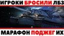 ЛБЗ НА МАРАФОН НЕ ВЫПОЛНИМЫ ИГРОКИ БРОСАЮТ МАРАФОН В РАНДОМЕ ТВОРИТСЯ ЧЕРТОВ ХАОС World of Tanks