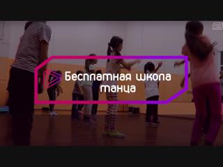 Бесплатная школа танца от