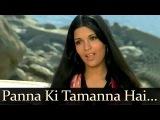 Heera Panna - Panna Ki Tamanna Hai Kii Heera Mujhe Mil Jaaye - Kishore Kumar - Lata Mangeshkar