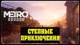 Metro Exodus - Степные приключения #3 14-00МСК