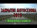 Закрытие мото сезона Новомосковск Тульская область 2018