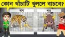রাসেল কোন খাঁচাটি খুলবে | 5 Puzzle in Bengali | ৫ টি বাংলা মজা