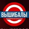 Бампербол в Москве - «ВЫШИБАЛЫ» (Футбол в шарах)