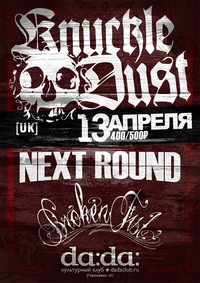 13/04- Knuckledust (UK)+ гости@ Dada