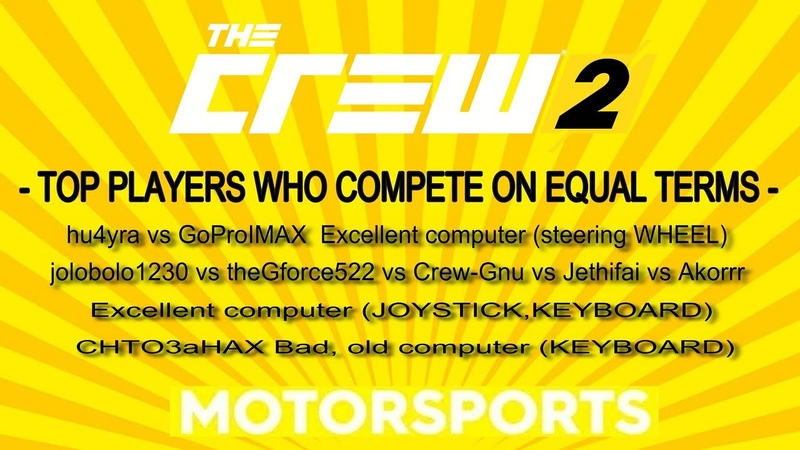 THE CREW 2 GOLD EDiTiON TOP PLAYERS WHO COMPETE ON EQUAL TERMS PART 884 ...