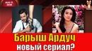 Барыш Ардуч - новый сериал Teammy