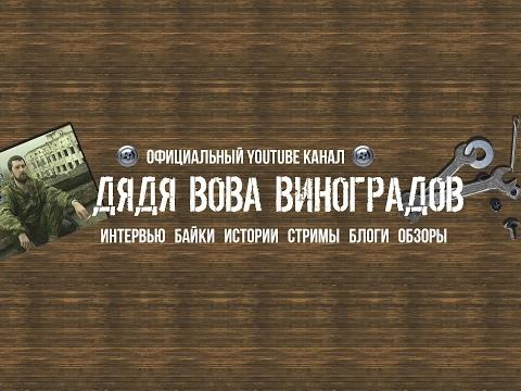 Владимир Виноградов|Стрим|О насущном без цензуры|18