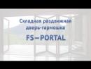 Вариант изготовления раздвижных дверей FS-PORTAL