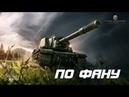 УТРЕННИК World of Tanks