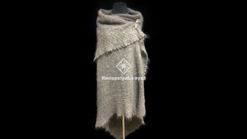 Пуховый платок шаль ПС 9