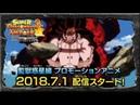 SDBH公式 監獄惑星編プロモーションアニメ予告映像 スーパードラゴ 1
