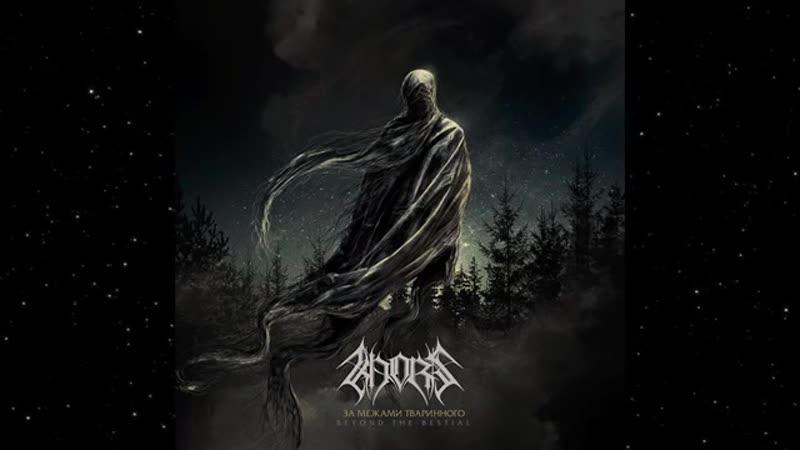 Khors - Beyond the Bestial _ За межами тваринного (Full EP)