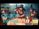 Обзор Ведьмак 3 Дикая Охота от SERGO при поддержке ТО ГВЦ Игры Без Цензуры