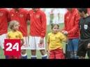 Роналду помог девочке-инвалиду из Татарстана встать на ноги - Россия 24
