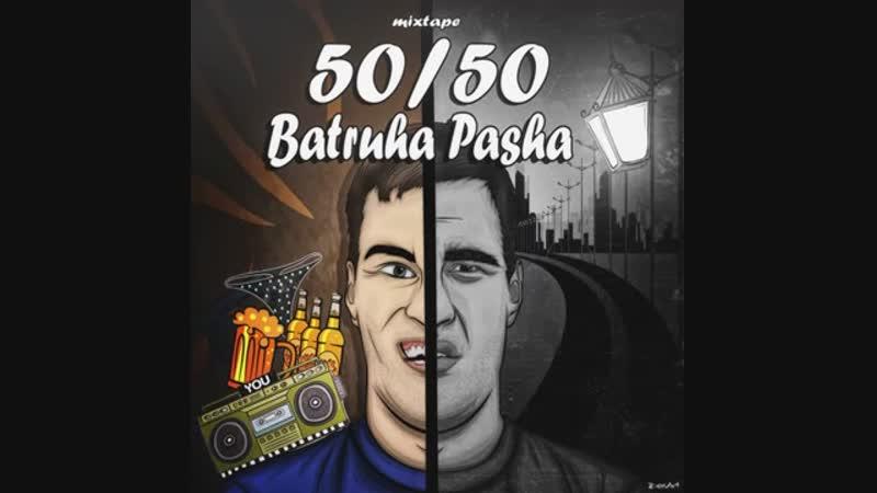 Batruha Pasha Твоя сука в лабутенах