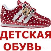 Дешевая обувь оптом из Китая в Москве Крупный и