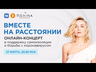 Полина гагарина. вместе на расстоянии. онлайн-концерт