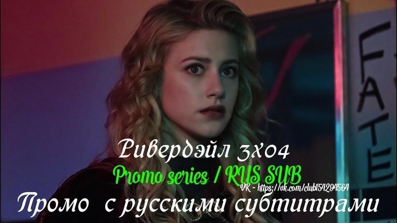 Ривердэйл Ривердейл 3 сезон 4 серия Промо с русскими субтитрами Riverdale 3x04 Promo