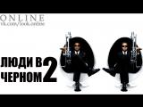 Люди в чёрном 2(Фантастика)