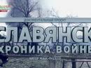 Славянск. Хроника войны. Документальный фильм