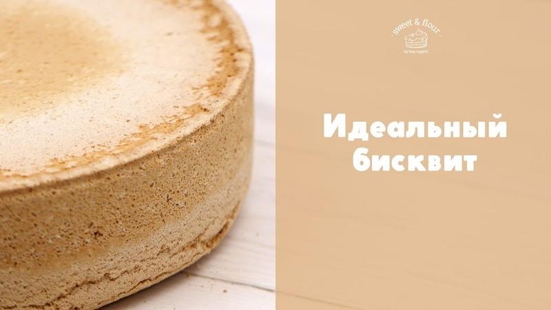 Как испечь пышный бисквит советы точный рецепт [sweet flour]