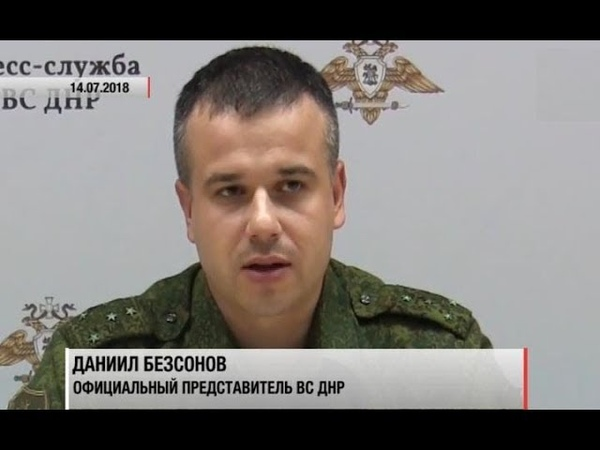 Даниил Безсонов о ситуации в ДНР на 14.07.18. Актуально