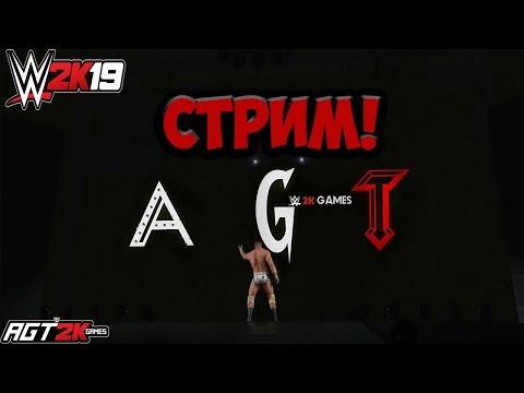 AGT - WWE 2K19|УТРЕННИЙ СТРИМ!|Universe Mode - WWE SmackDown, NXT 205 LIVE! (ЗАПИСЬ ОТ 11.11.18)