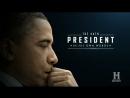 Президент Обама От первого лица 2017 HDTVRip (720p)