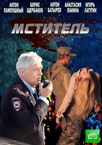 Мститель (2013)