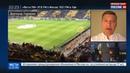 Новости на Россия 24 • Три бомбы для Боруссии : матч Лиги чемпионов отменен