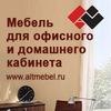 АльтМебель - мебель для дома и офиса Краснодар