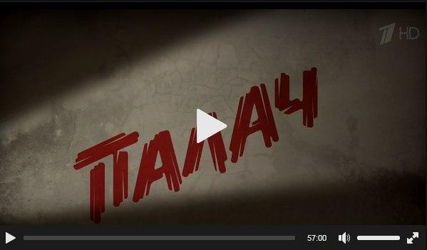 палач 9 10 серия смотреть онлайн 2015 бесплатно прямо сейчас 9 серия, на ютубе.