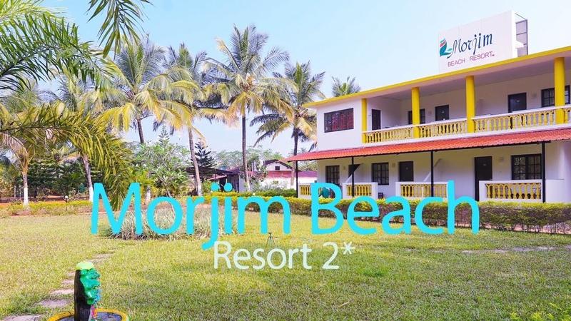 Morjim Beach Resort 2*|Индия, Гоа|Обзор отеля