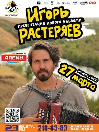 Игорь Растеряев, «Комбайнеры»