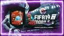Лучший ПАК ОПЕНИНГ в FIFA Mobile 18/Best FIFA Mobile 18 Retro Stars Pack Opening