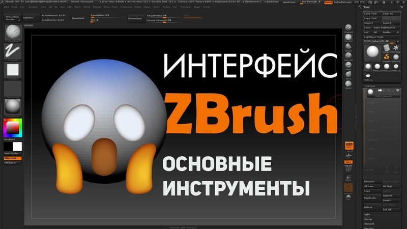 Уроки по 3D-моделированию. Интерфейс ZBrush. Основные инструменты