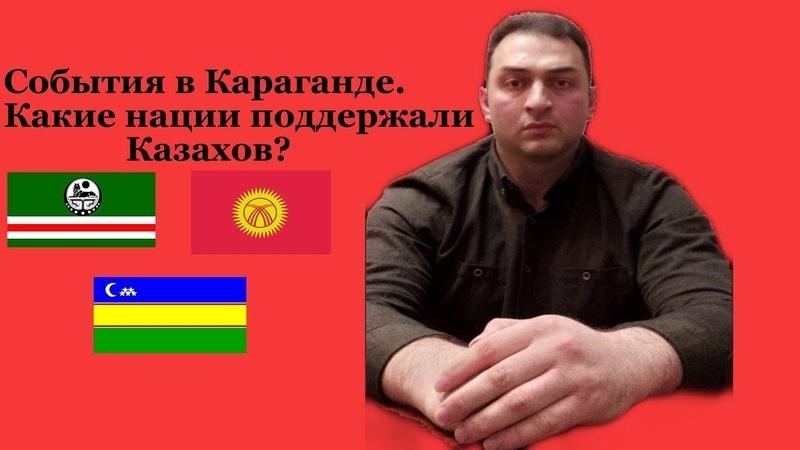 События в Караганде Какие нации поддержали Казахов
