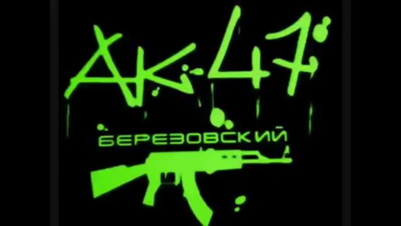 Ak47 видео - HQtor ru