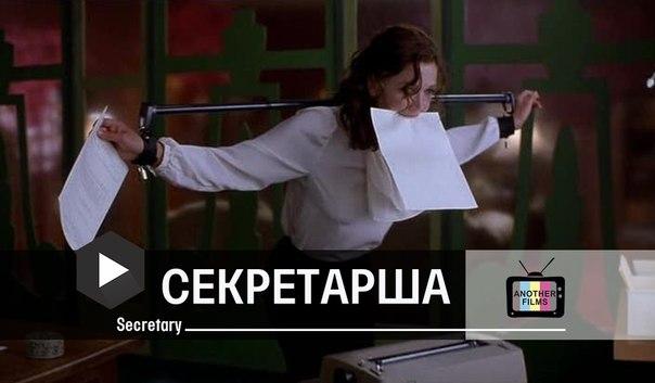 Секретарша (Secretary)