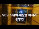 [뉴스인스타] 180517 SBS '스위치 - 세상을 바꿔라' 종방연에 참석한 배우 입장 영상 공개
