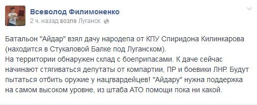На даче коммуниста Килинкарова под Луганском найден арсенал боеприпасов - Цензор.НЕТ 6929