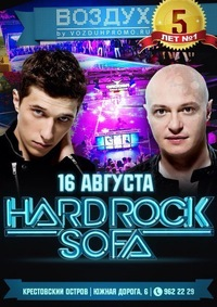 16 АВГУСТА * HARD ROCK SOFA * КЛУБ ВОЗДУХ