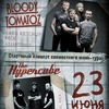 "23.06| BLOODY TOMATOZ+the HYPERCUBE |""Колесо"""