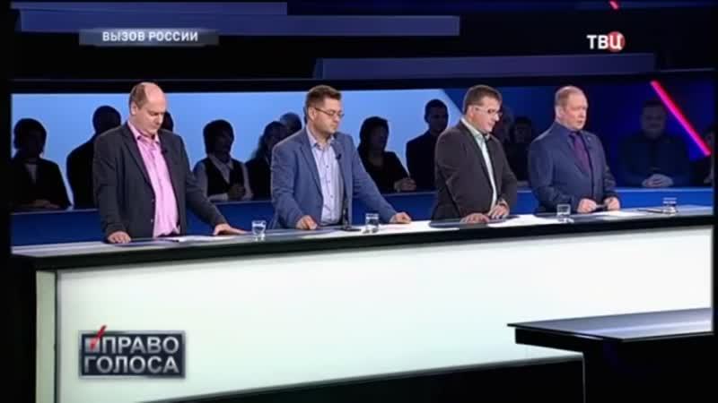 Право голоса Сергей Станкевич