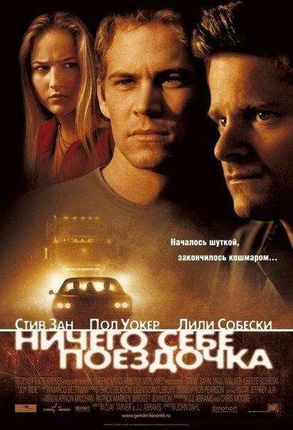 1. Ничего себе поездочка (2001)