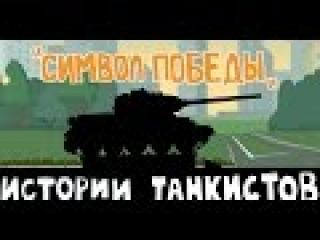 Истории танкистов. Серия 43. Символ победы. Shoot Animation Studio